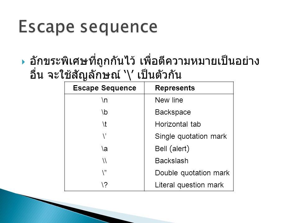 Escape sequence อักขระพิเศษที่ถูกกันไว้ เพื่อตีความหมายเป็นอย่างอื่น จะใช้สัญลักษณ์ '\' เป็น ตัวกัน.