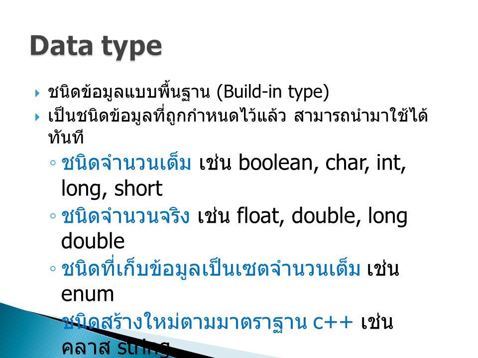 Data type ชนิดจำนวนเต็ม เช่น boolean, char, int, long, short