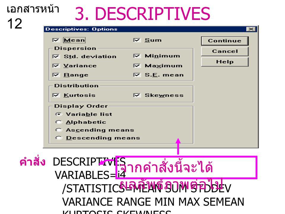 3. DESCRIPTIVES จากคำสั่งนี้จะได้ผลลัพธ์ภาพต่อไป เอกสารหน้า 12
