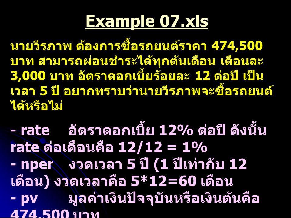 Example 07.xls