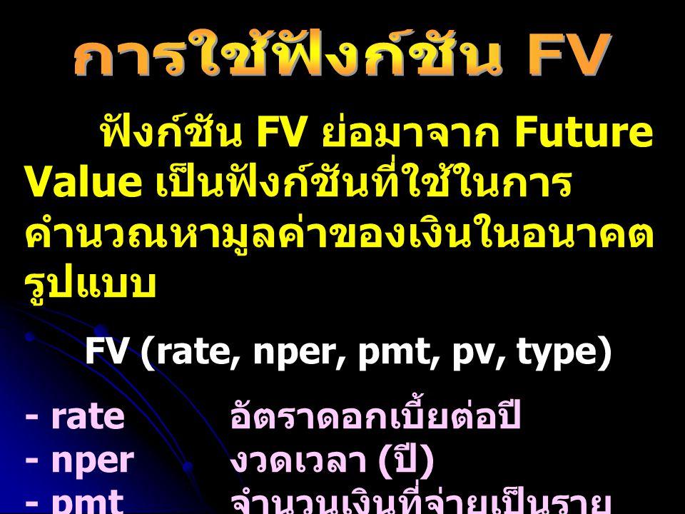 FV (rate, nper, pmt, pv, type)