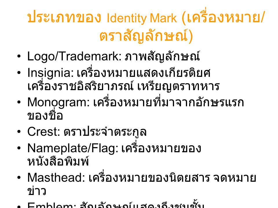 ประเภทของ Identity Mark (เครื่องหมาย/ตราสัญลักษณ์)
