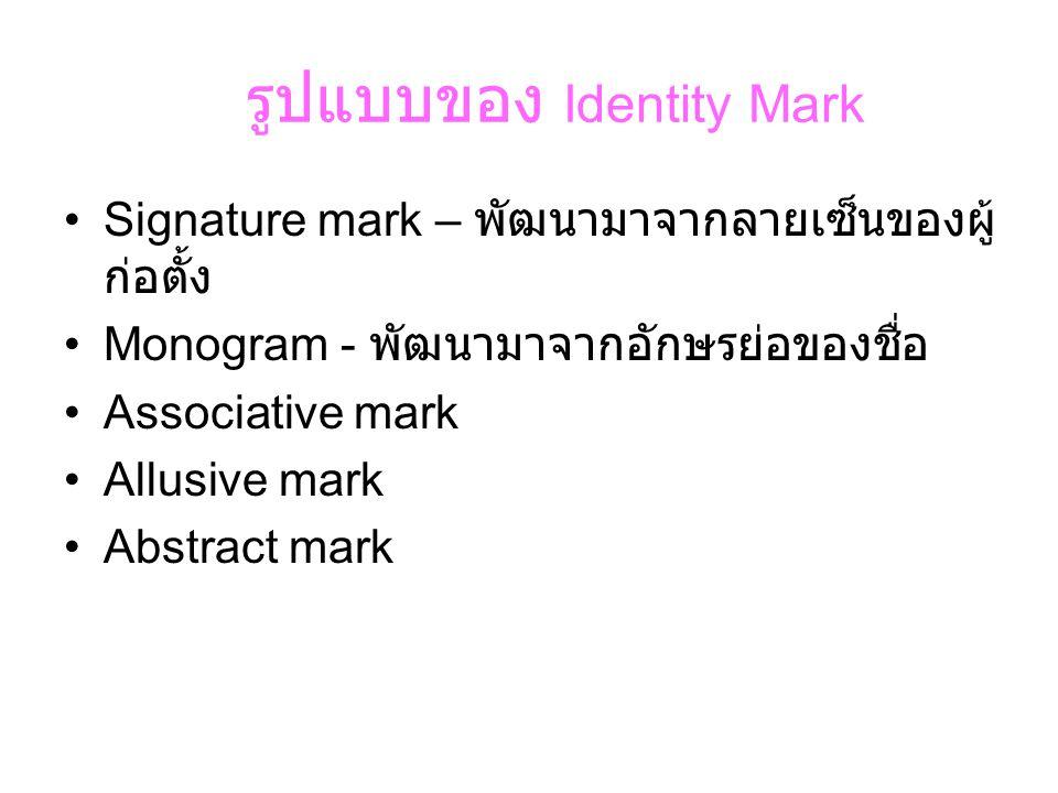 รูปแบบของ Identity Mark