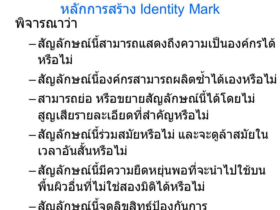 หลักการสร้าง Identity Mark