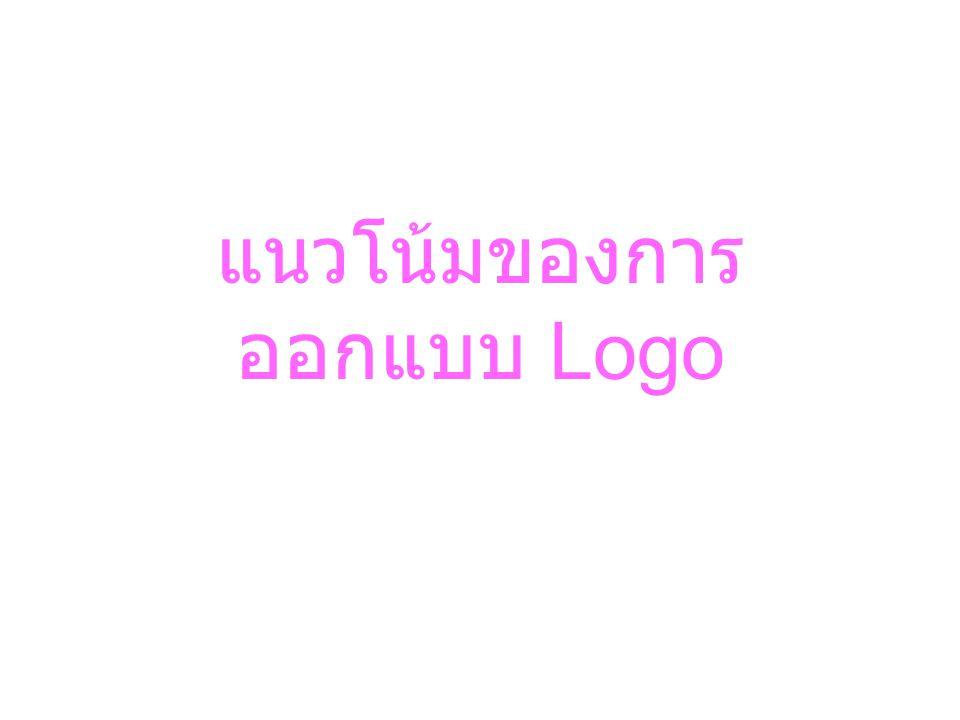 แนวโน้มของการออกแบบ Logo