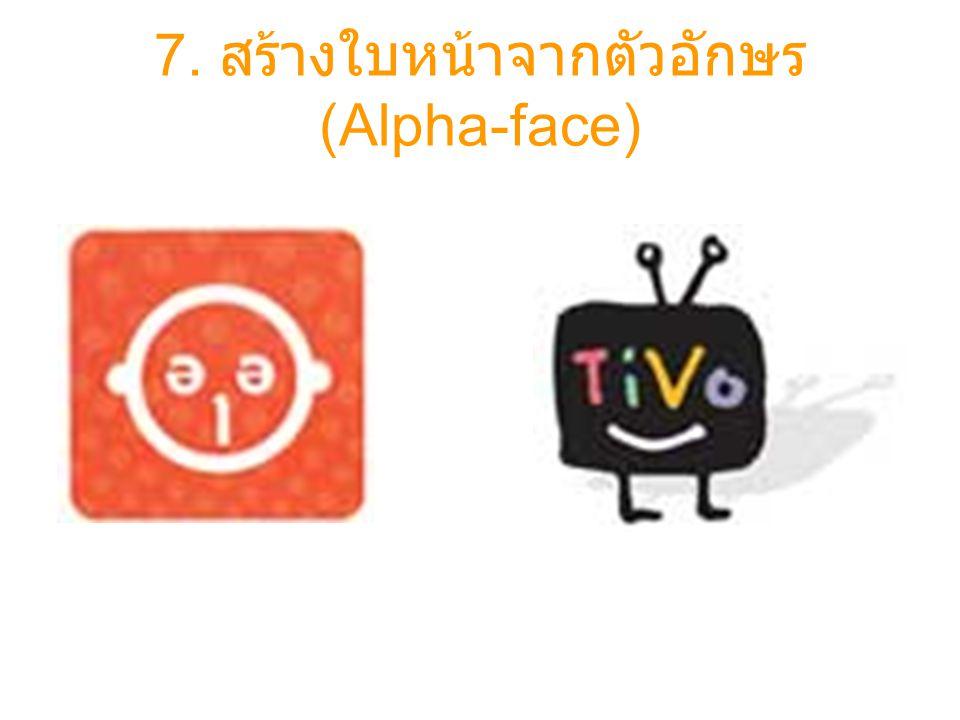 7. สร้างใบหน้าจากตัวอักษร (Alpha-face)