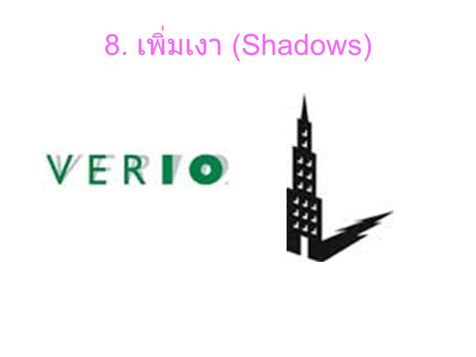 8. เพิ่มเงา (Shadows)