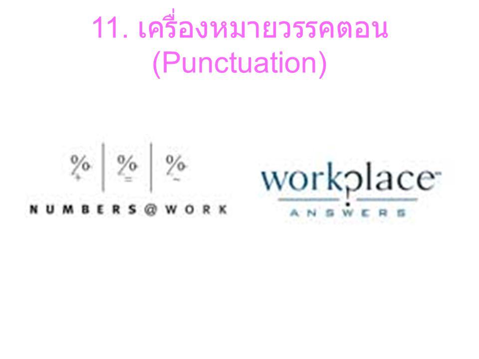 11. เครื่องหมายวรรคตอน (Punctuation)