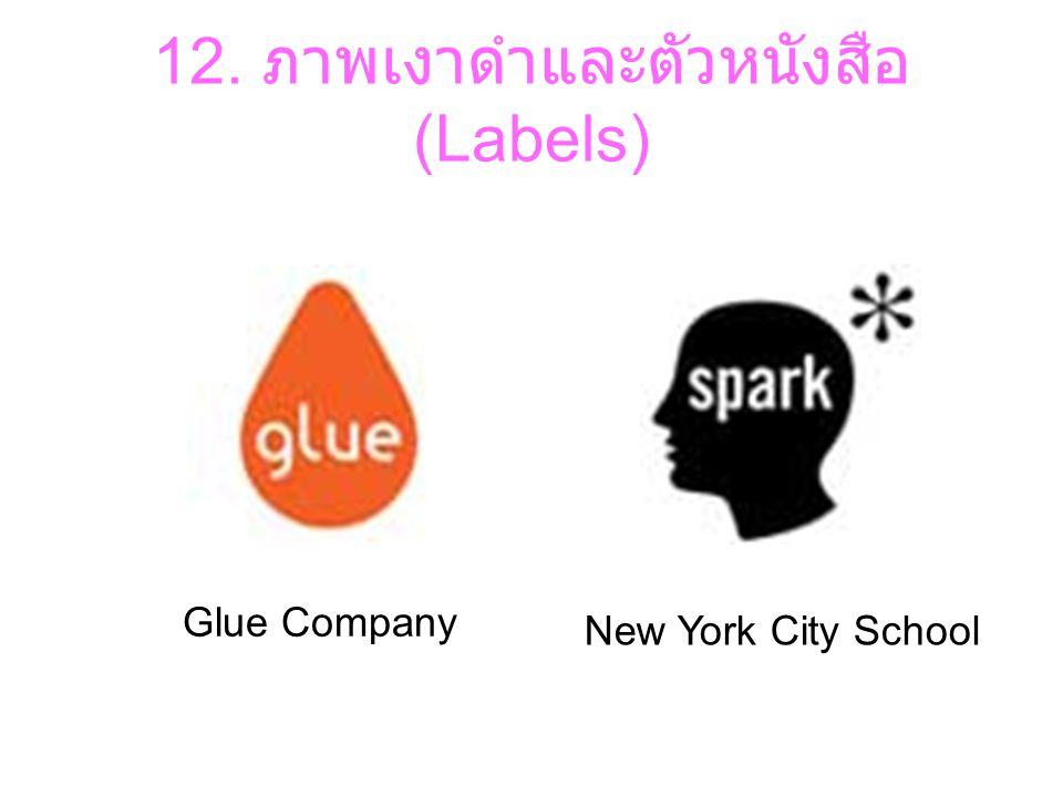 12. ภาพเงาดำและตัวหนังสือ (Labels)