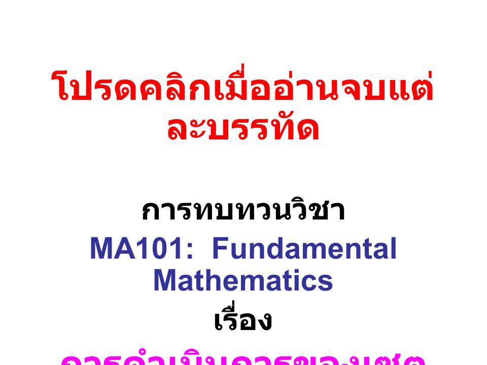 โปรดคลิกเมื่ออ่านจบแต่ละบรรทัด MA101: Fundamental Mathematics