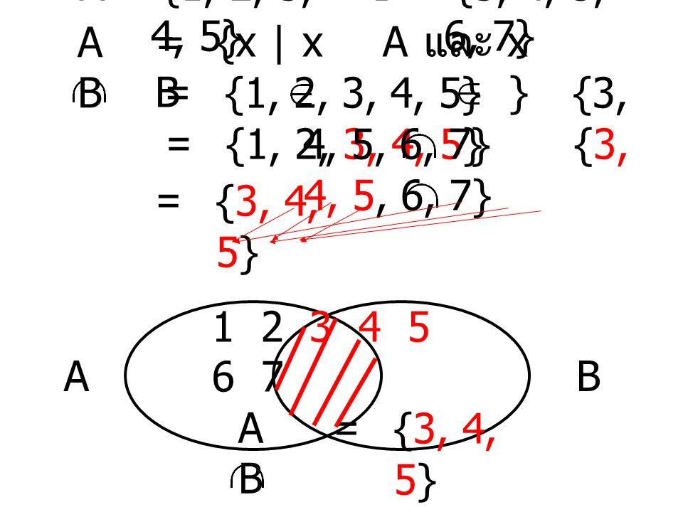 A = {1, 2, 3, 4, 5} B = {3, 4, 5, 6, 7} A B = {x | x A และ x B}