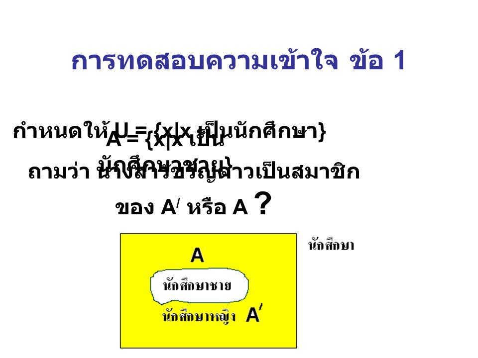 การทดสอบความเข้าใจ ข้อ 1