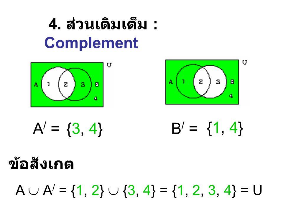 4. ส่วนเติมเต็ม : Complement