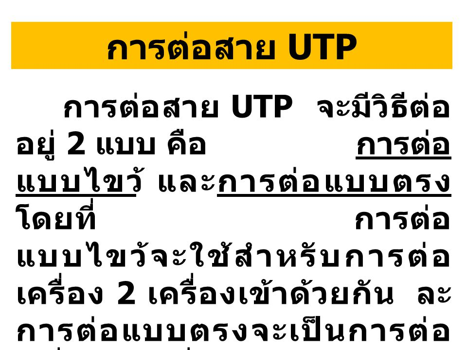 การต่อสาย UTP