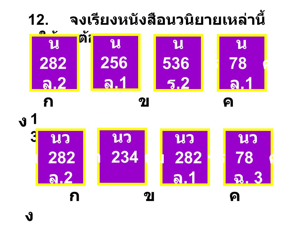 น ก 282 ร ล.2 น ท 256 อ ล.1 น น 536 ด ร.2 น ร 78 ศ ล.1 ก ข ค ง นว