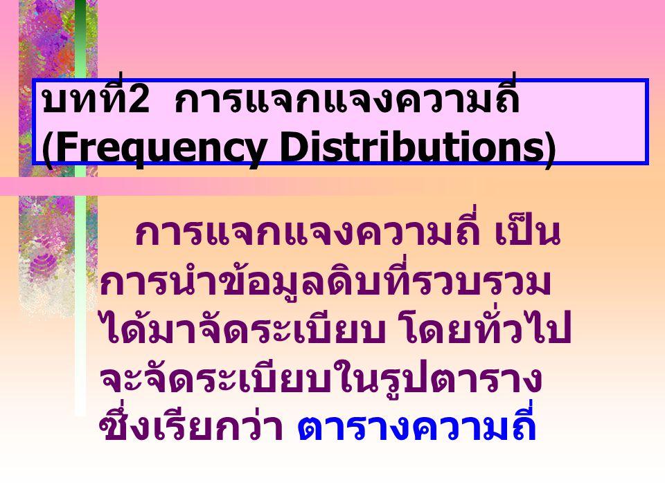 บทที่2 การแจกแจงความถี่ (Frequency Distributions)