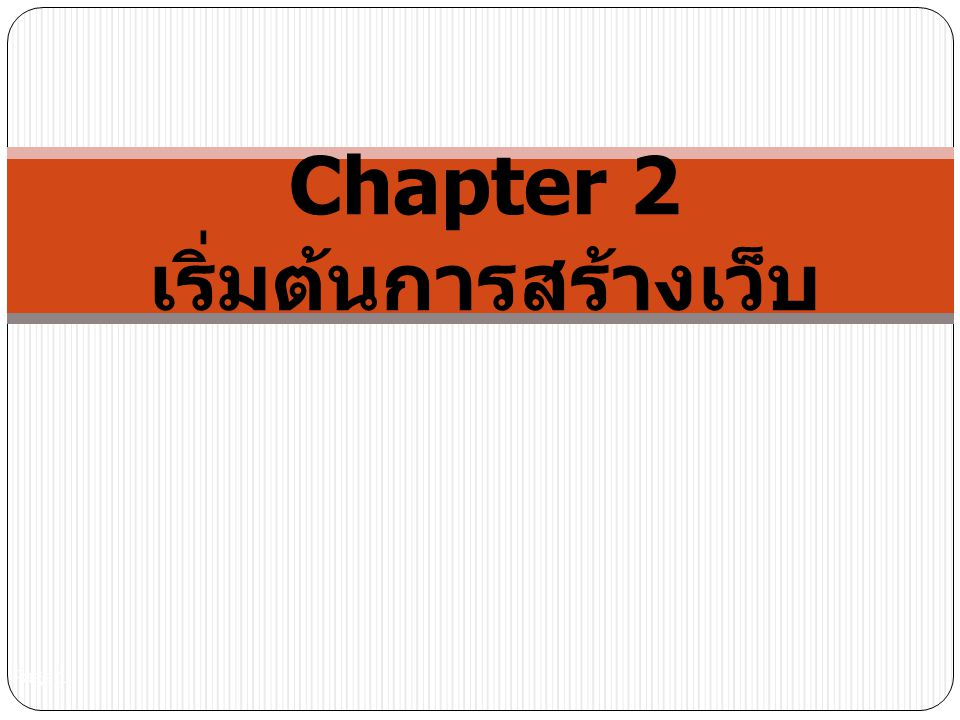 Chapter 2 เริ่มต้นการสร้างเว็บ