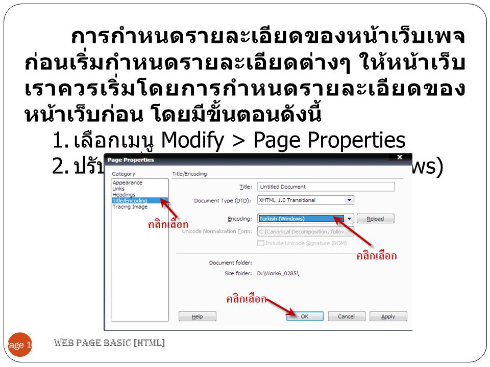 เลือกเมนู Modify > Page Properties