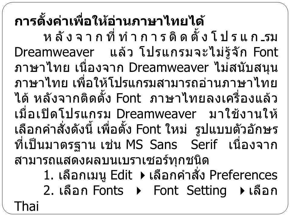 การตั้งค่าเพื่อให้อ่านภาษาไทยได้