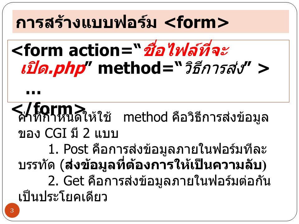 การสร้างแบบฟอร์ม <form>