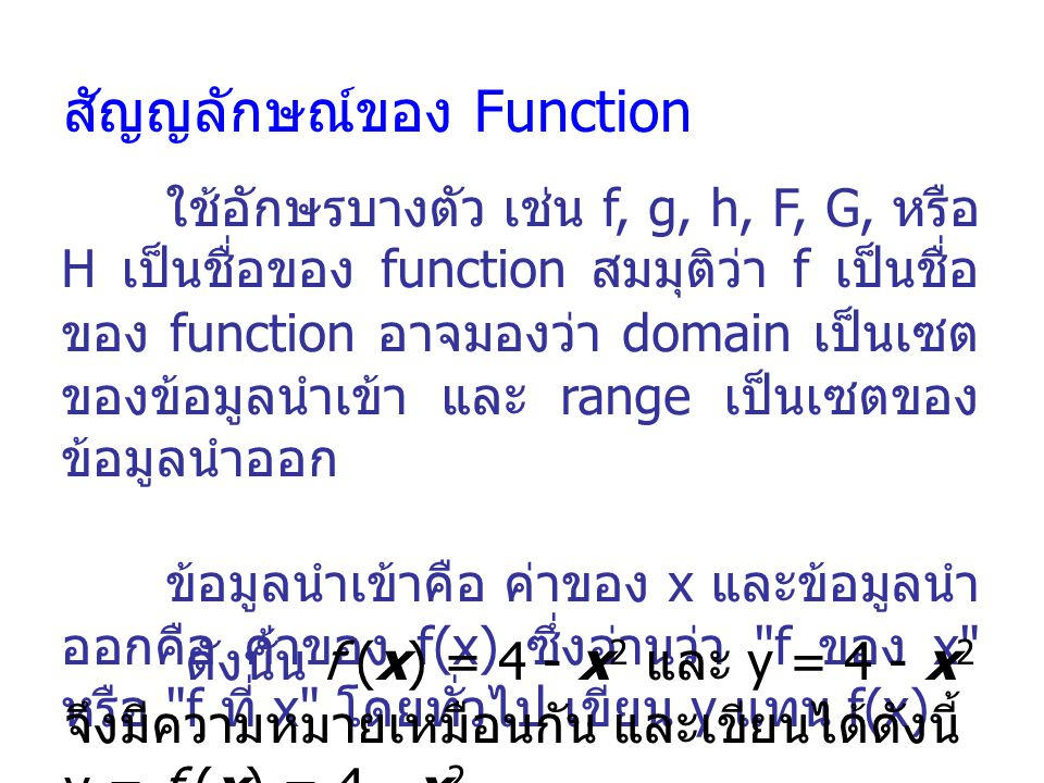 สัญญลักษณ์ของ Function