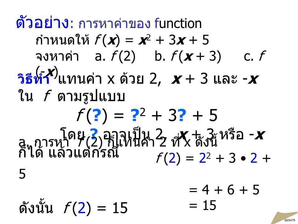ตัวอย่าง: การหาค่าของ function