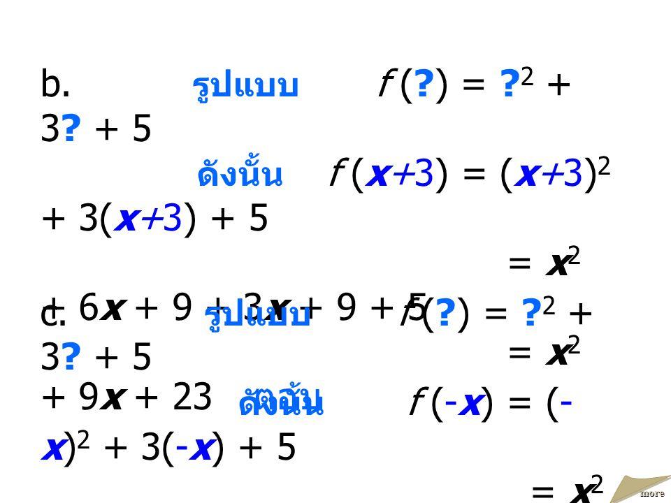 ดังนั้น f (-x) = (-x)2 + 3(-x) + 5 = x2 –3x + 5 ตอบ