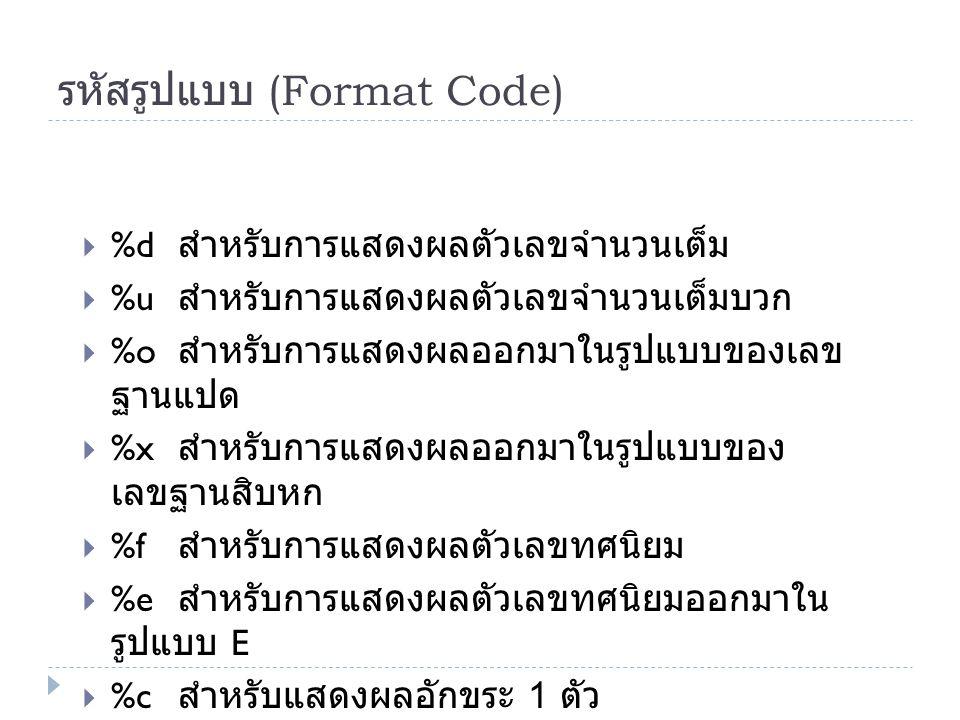 รหัสรูปแบบ (Format Code)