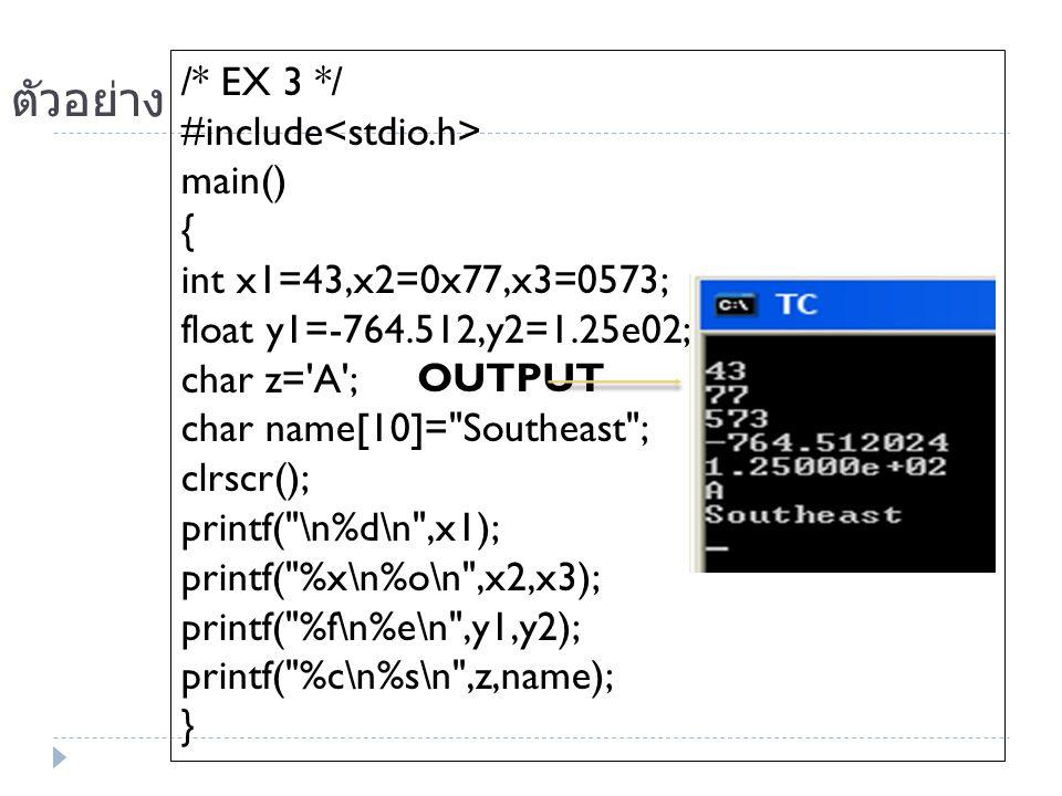 ตัวอย่าง /* EX 3 */ #include<stdio.h> main() {