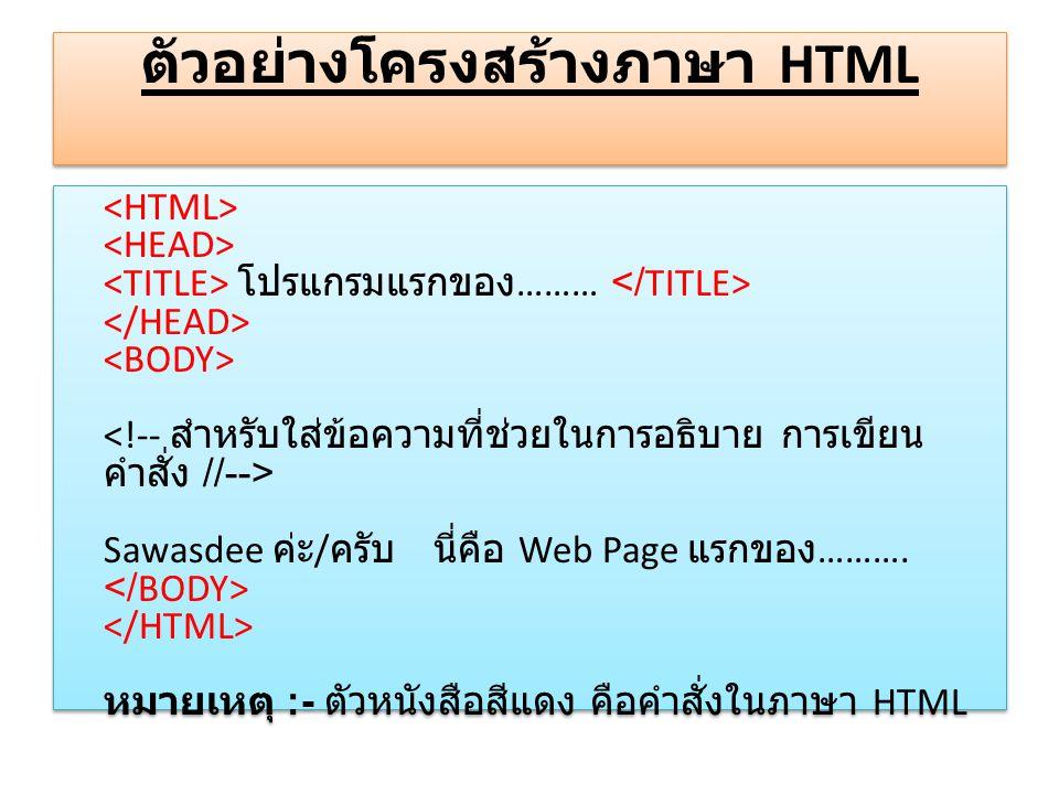 ตัวอย่างโครงสร้างภาษา HTML