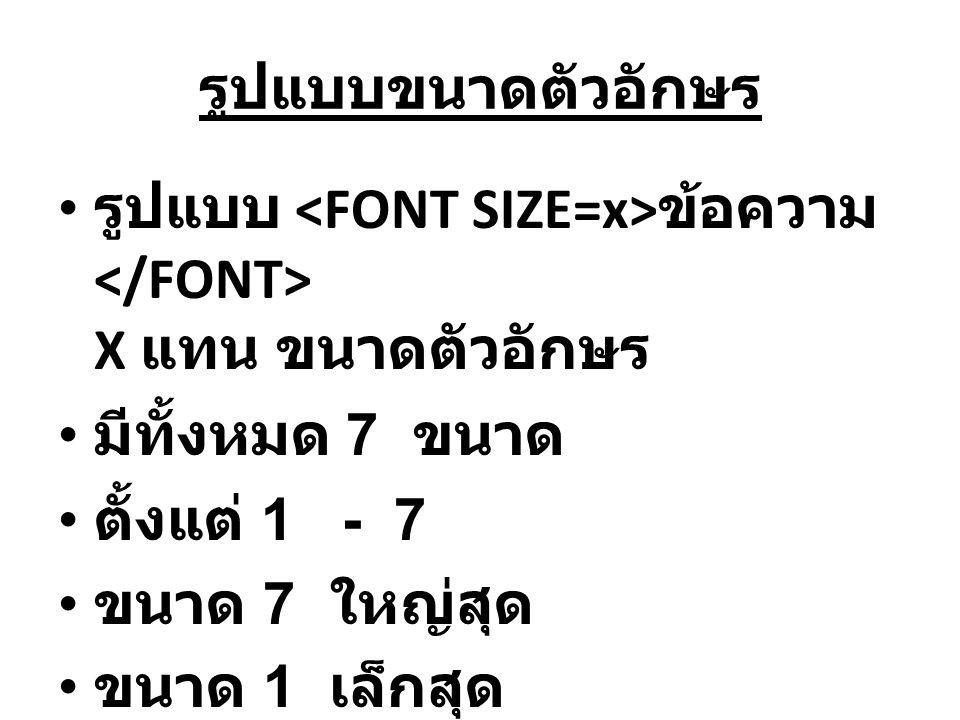 รูปแบบขนาดตัวอักษร รูปแบบ <FONT SIZE=x>ข้อความ</FONT> X แทน ขนาดตัวอักษร. มีทั้งหมด 7 ขนาด. ตั้งแต่ 1 - 7.