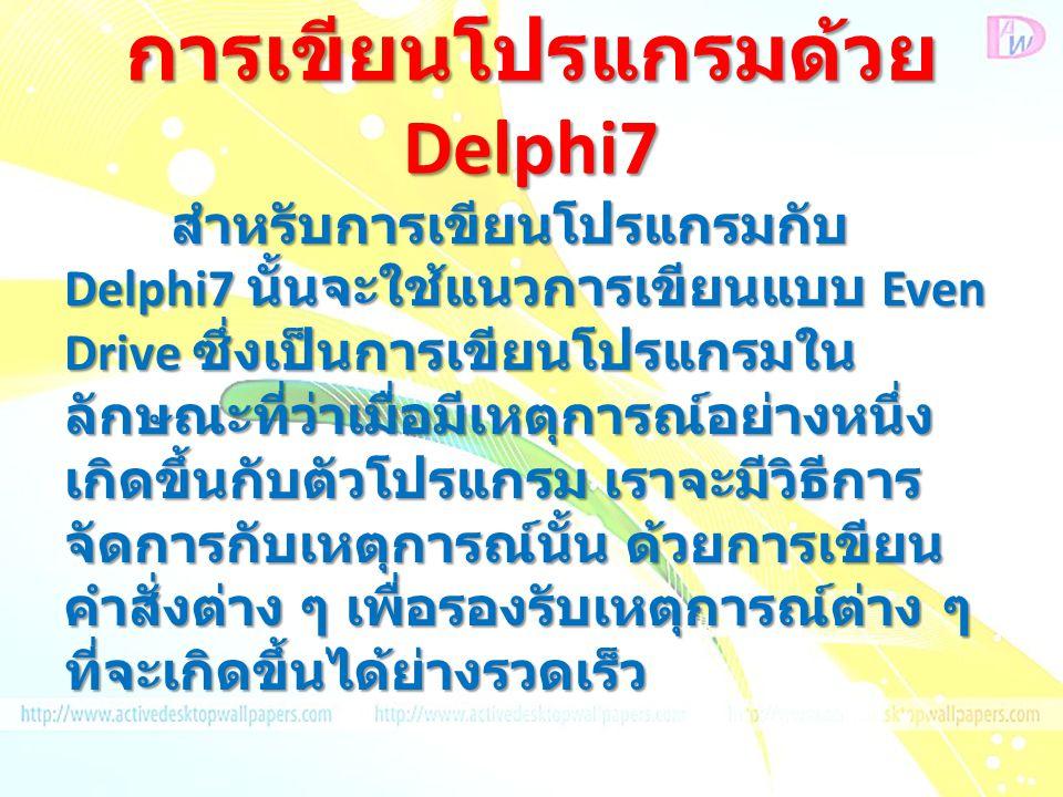 การเขียนโปรแกรมด้วย Delphi7