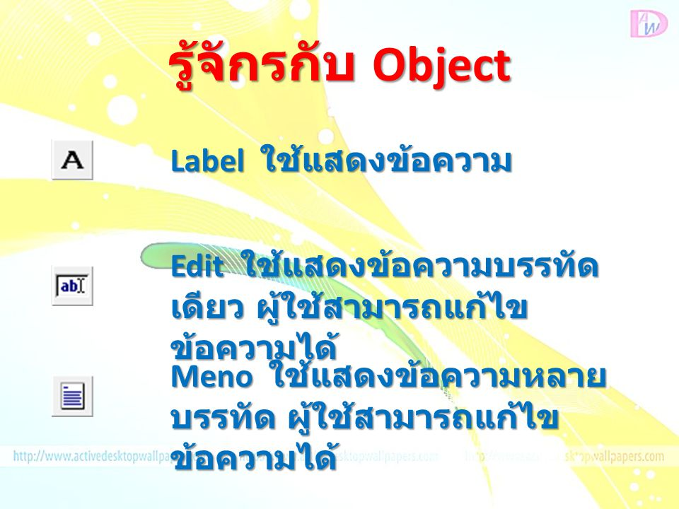 รู้จักรกับ Object Label ใช้แสดงข้อความ