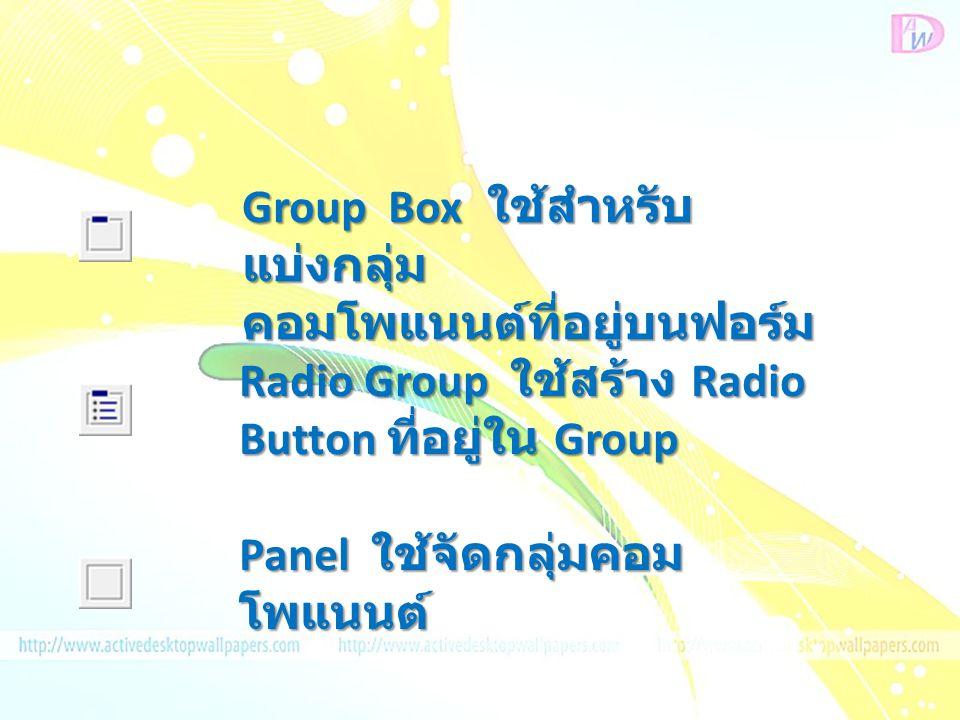 Group Box ใช้สำหรับแบ่งกลุ่ม