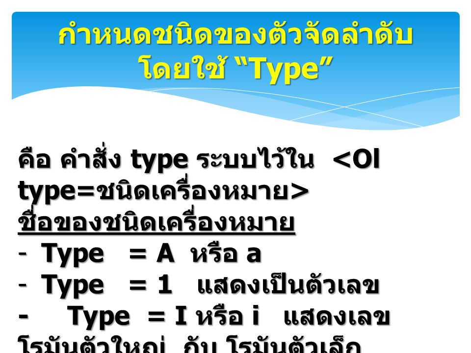 กำหนดชนิดของตัวจัดลำดับ โดยใช้ Type