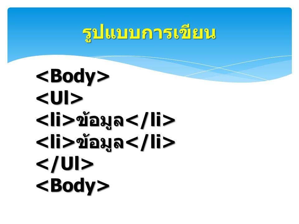 รูปแบบการเขียน <Body> <Ul> <li>ข้อมูล</li> </Ul>