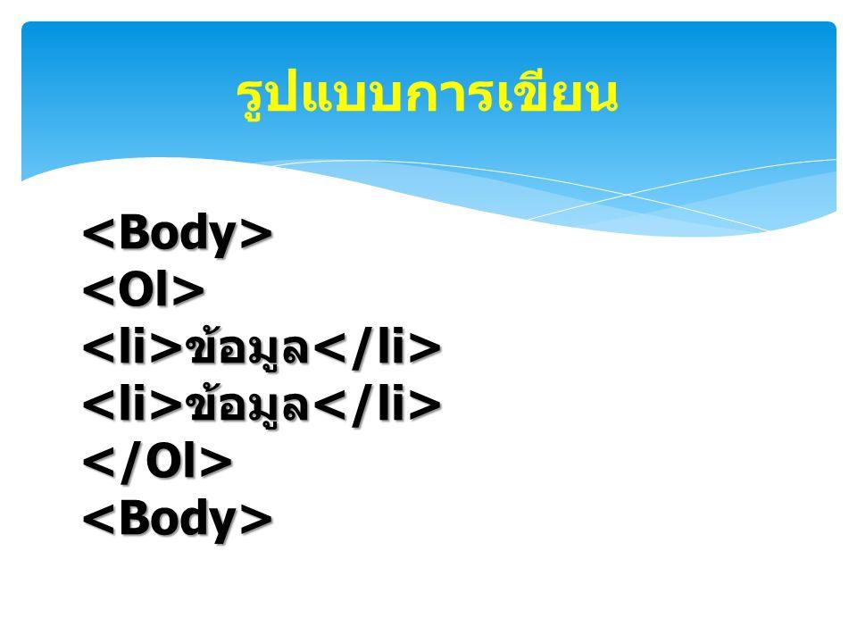 รูปแบบการเขียน <Body> <Ol> <li>ข้อมูล</li>
