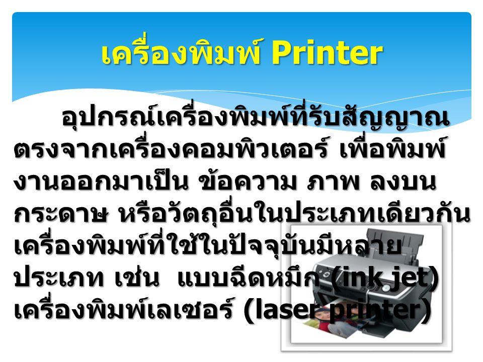เครื่องพิมพ์ Printer