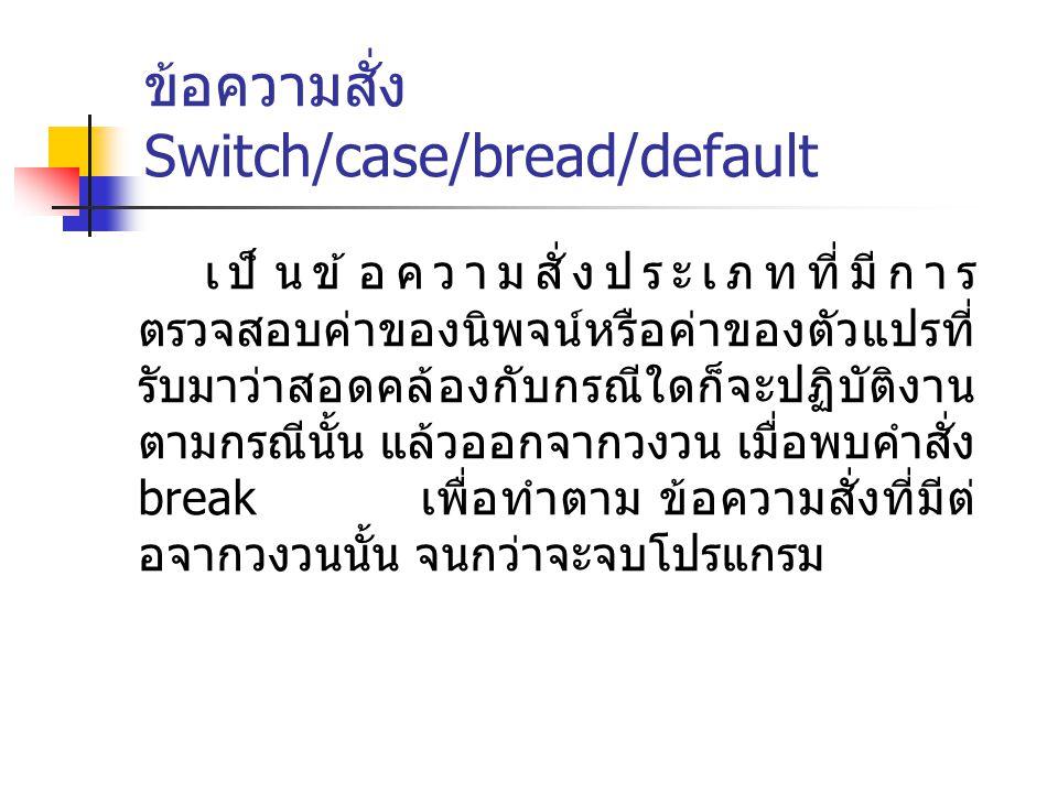ขอความสั่ง Switch/case/bread/default