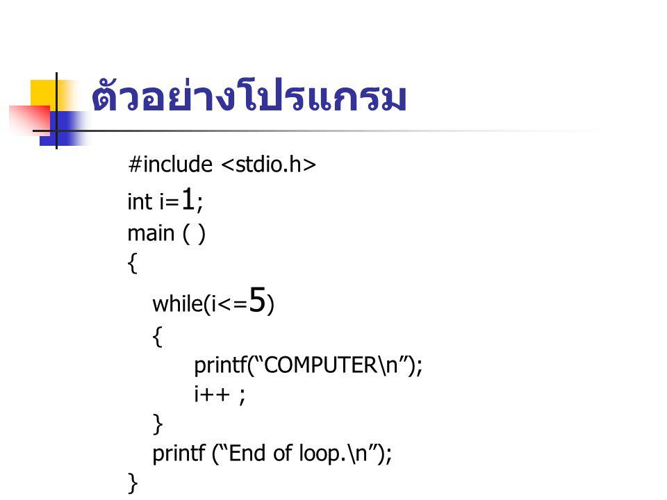 ตัวอยางโปรแกรม #include <stdio.h> int i=1; main ( ) {