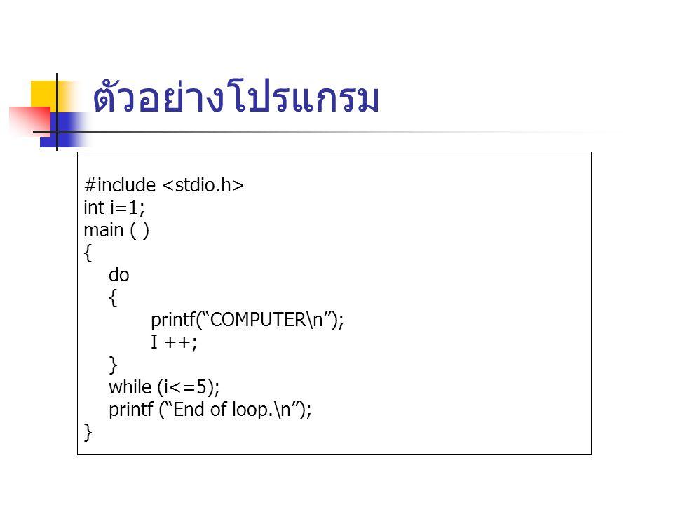 ตัวอยางโปรแกรม #include <stdio.h> int i=1; main ( ) { do