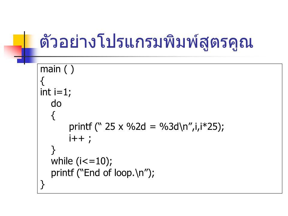 ตัวอยางโปรแกรมพิมพสูตรคูณ