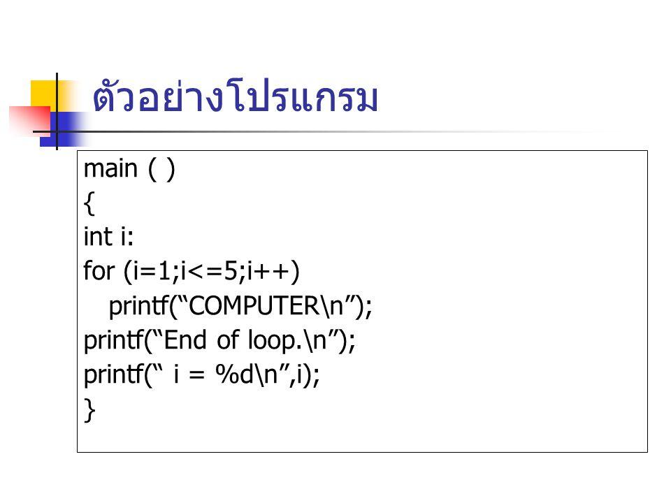 ตัวอยางโปรแกรม main ( ) { int i: for (i=1;i<=5;i++)