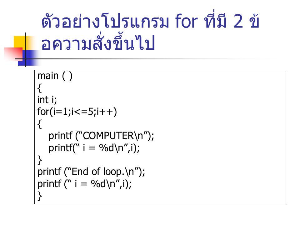 ตัวอยางโปรแกรม for ที่มี 2 ขอความสั่งขึ้นไป