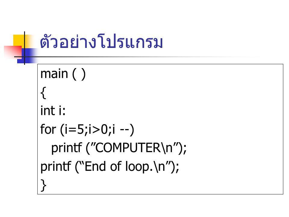 ตัวอย่างโปรแกรม main ( ) { int i: for (i=5;i>0;i --)