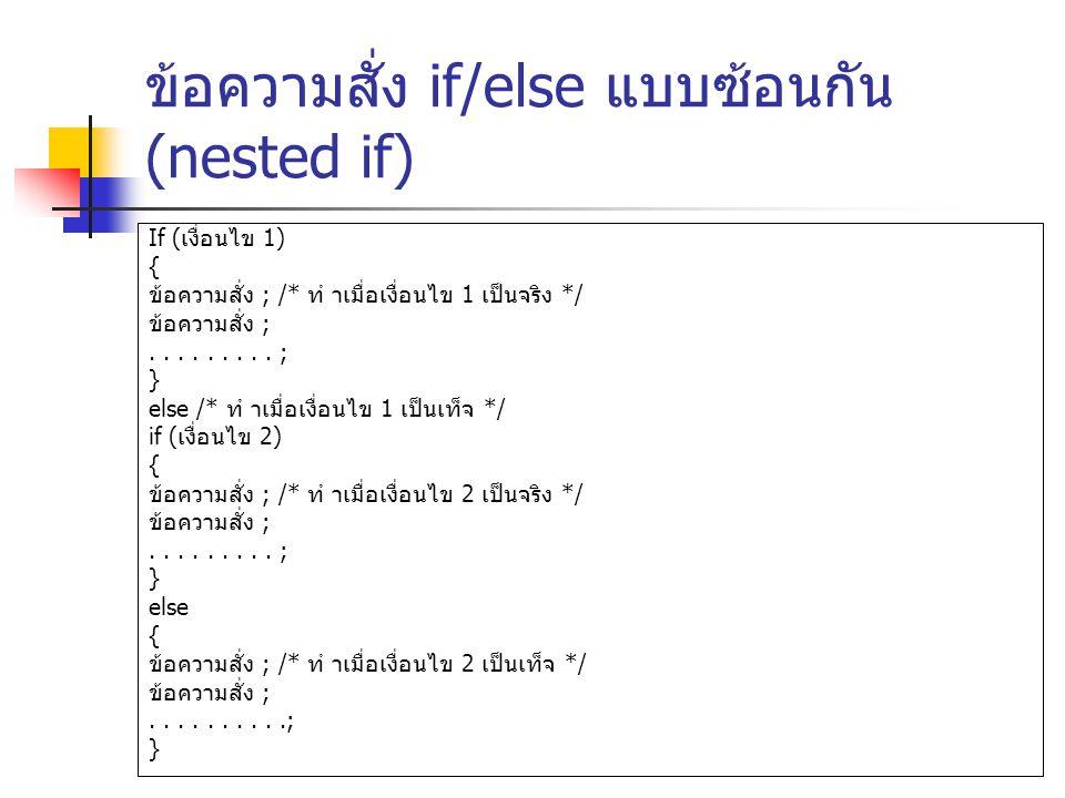 ขอความสั่ง if/else แบบซอนกัน (nested if)