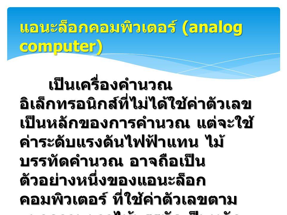 แอนะล็อกคอมพิวเตอร์ (analog computer)