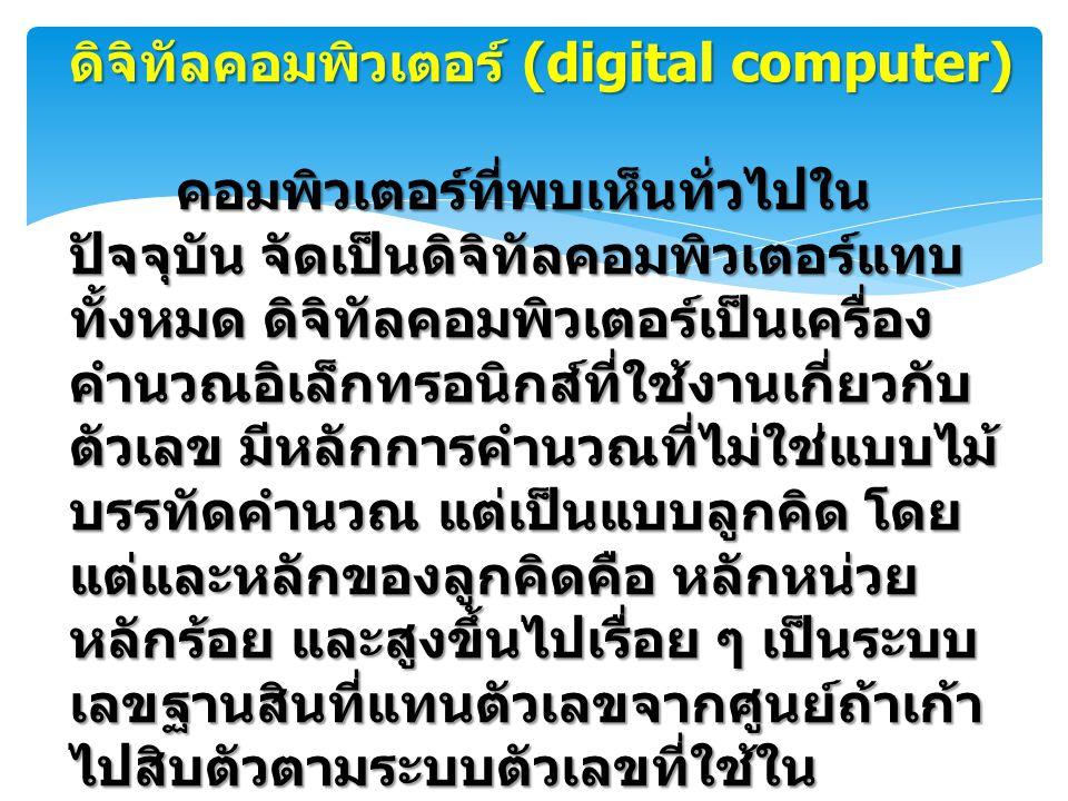ดิจิทัลคอมพิวเตอร์ (digital computer)