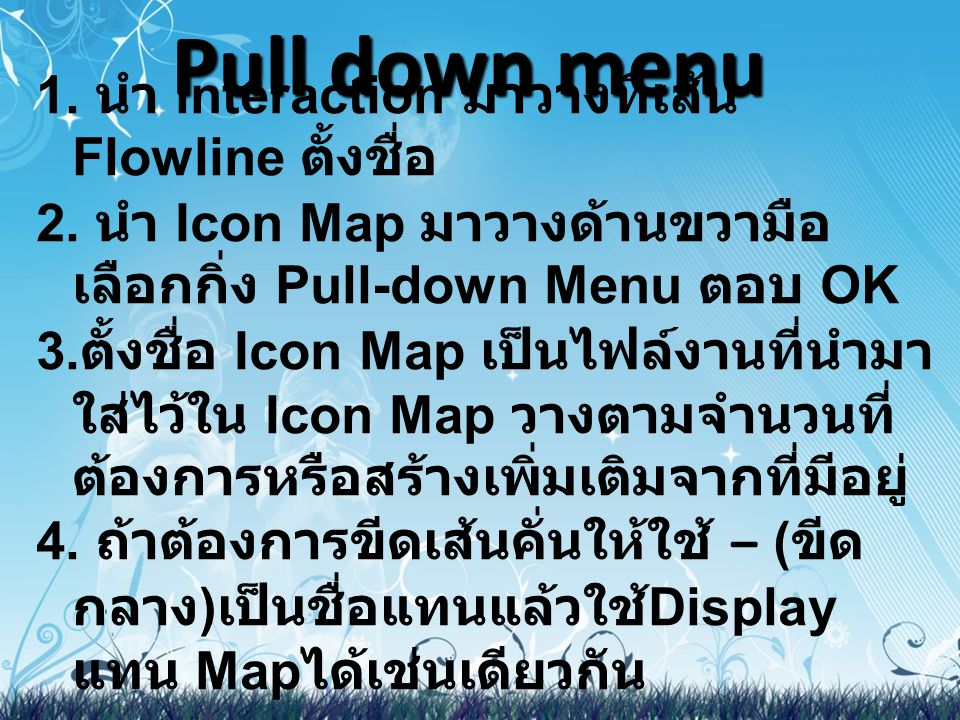 Pull down menu 1. นำ interaction มาวางที่เส้น Flowline ตั้งชื่อ