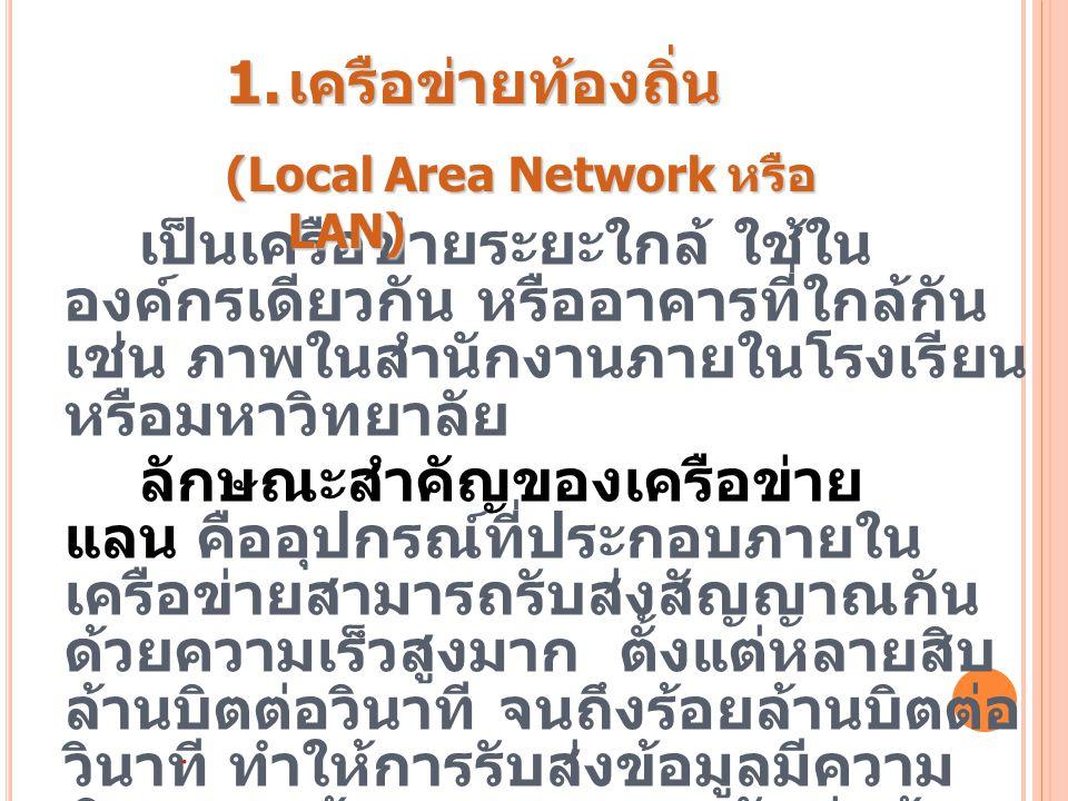 เครือข่ายท้องถิ่น (Local Area Network หรือ LAN)